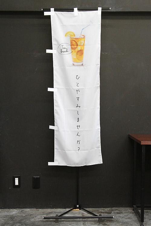 パン_カフェ_PAC332SS_ひとやすみしませんか_のぼり旗
