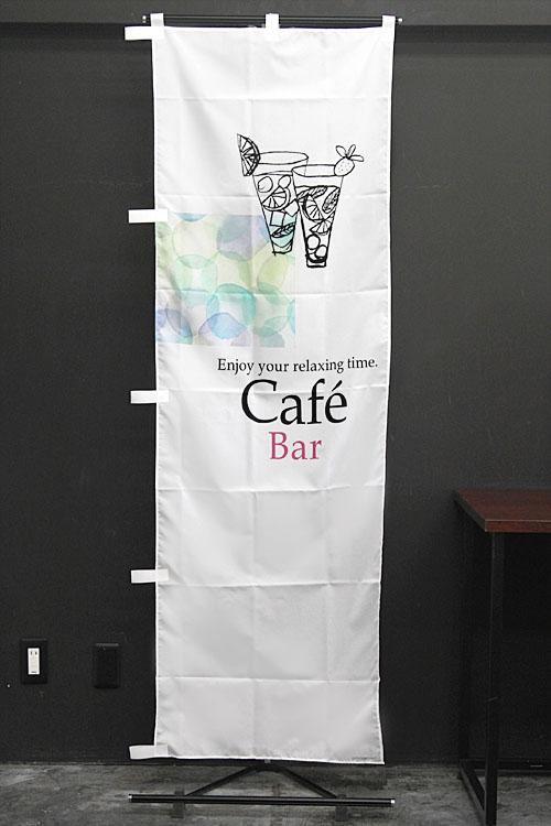 商品詳細_カフェ_のぼり旗