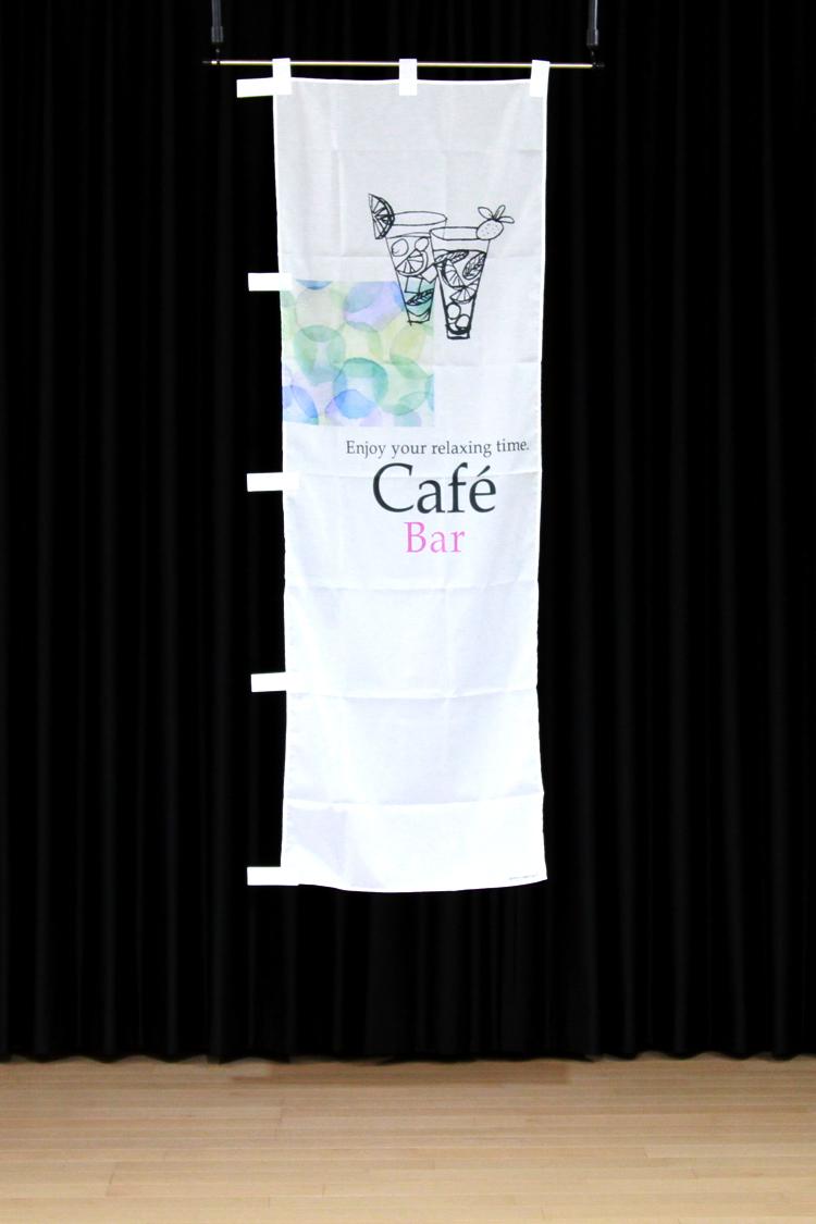 商品詳細_Cafe Bar(英文)_のぼり旗