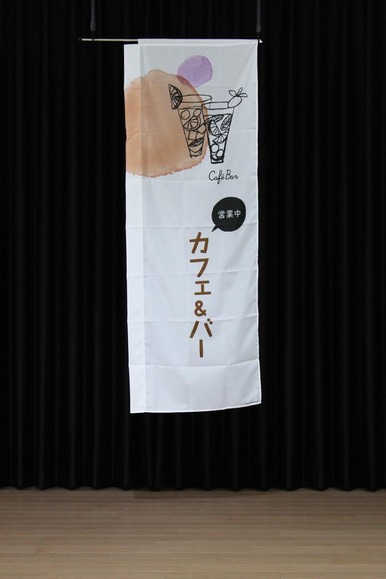 商品詳細_カフェバー_のぼり旗