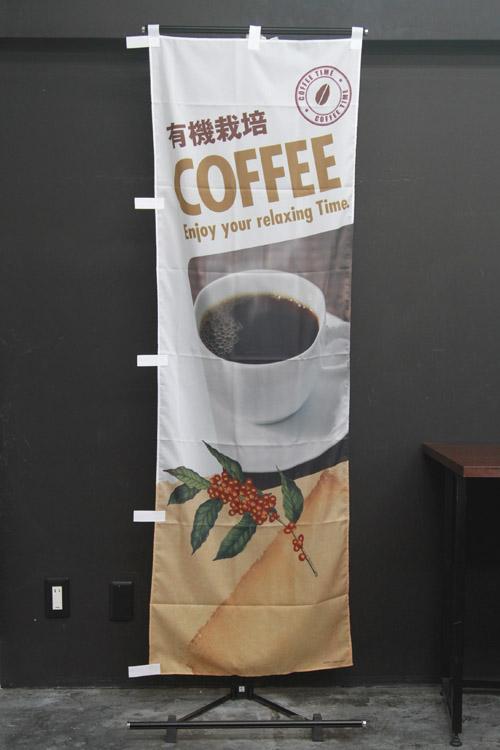 パン_カフェ_PAC362_有機栽培_COFFEE_コーヒー_珈琲_珈琲豆_喫茶店_のぼり旗