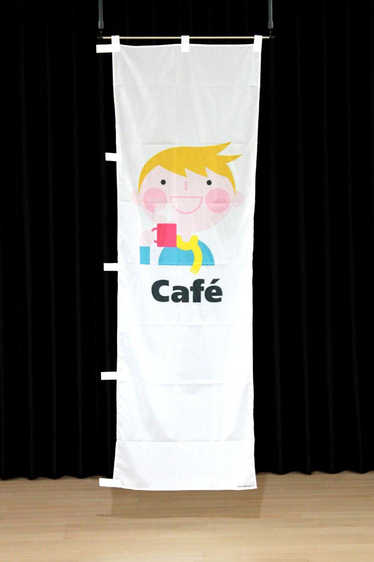 商品詳細_Cafe_のぼり旗