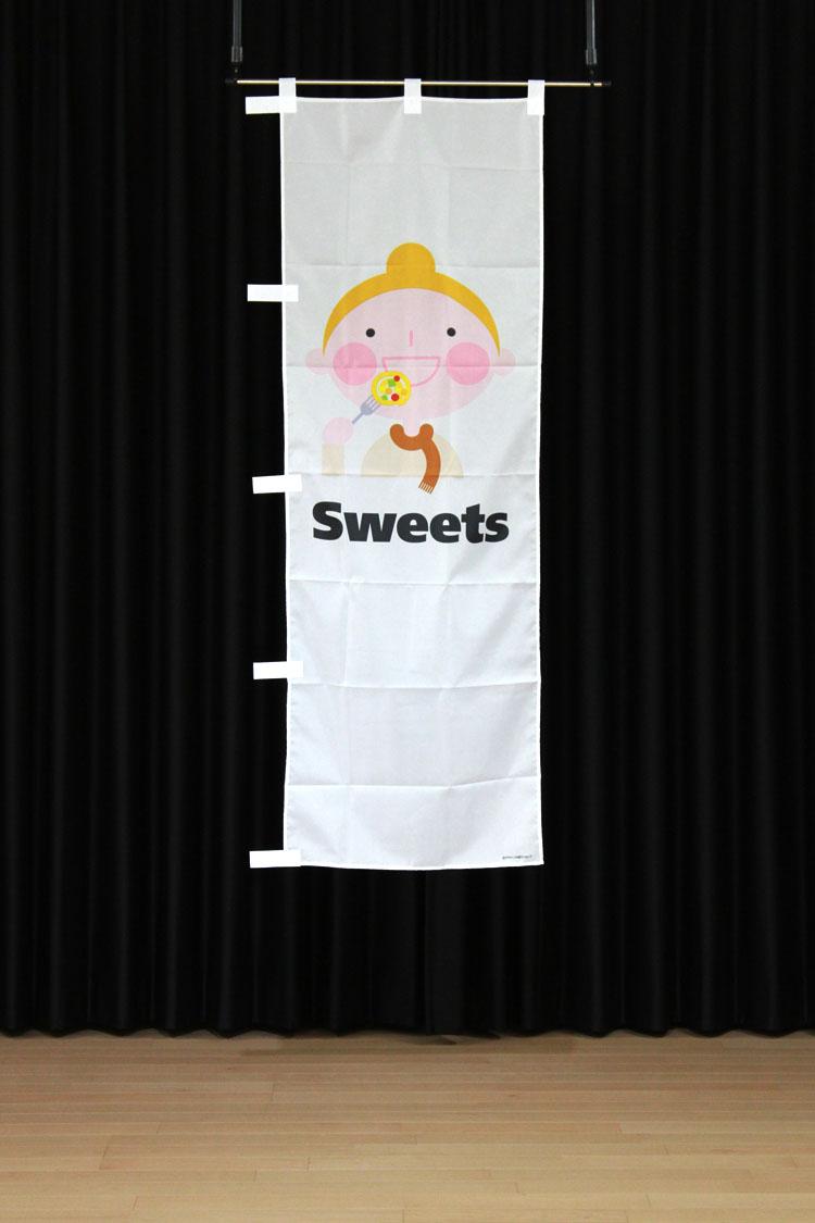 商品詳細_Sweets_のぼり旗