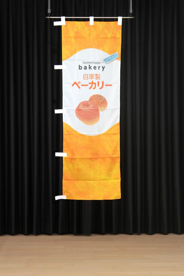 商品詳細_自家製 ベーカリー_のぼり旗