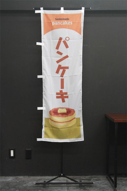パン_カフェ_PAC423SS_パンケーキ_ホットケーキ_のぼり旗
