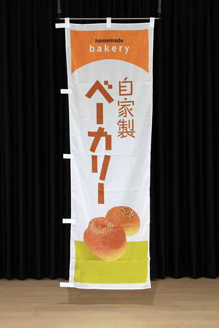 パン_カフェ_PAC425_ベーカリー_自家製パン_のぼり旗