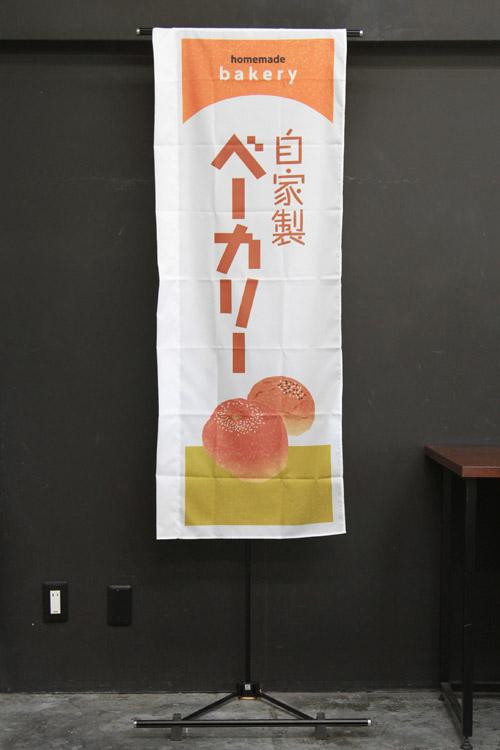 パン_カフェ_PAC425SSF_自家製ベーカリー_のぼり旗