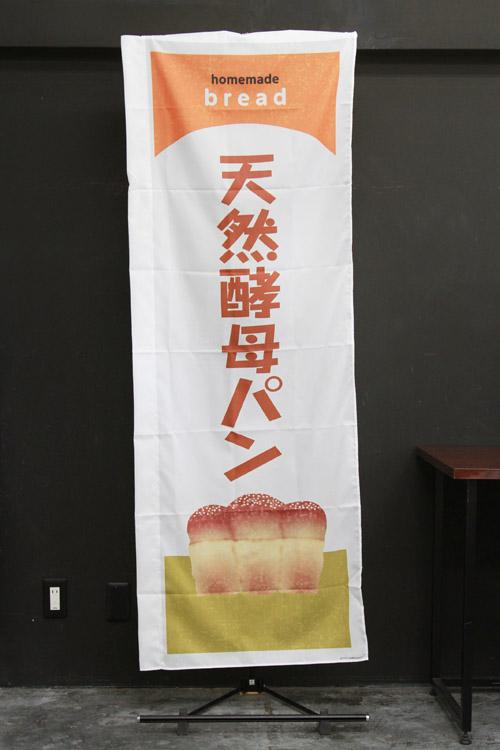 パン_カフェ_PAC427F_天然酵母パン_のぼり旗