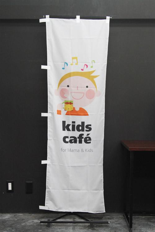 商品詳細_キッズカフェ_のぼり旗