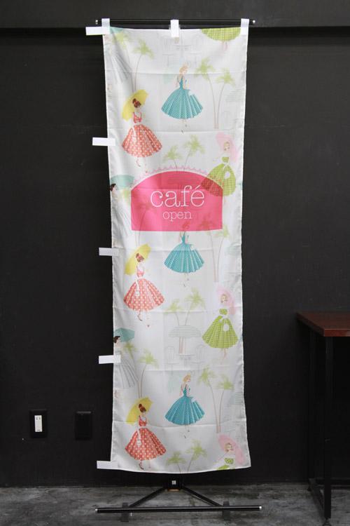 パン_カフェ_PAC434_女子カフェ_のぼり旗