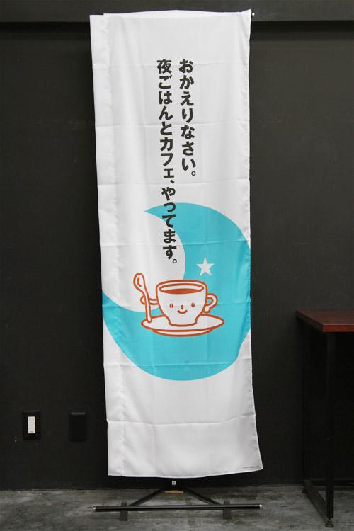 商品詳細_カフェ_喫茶店_朝_昼_夜_のぼり旗