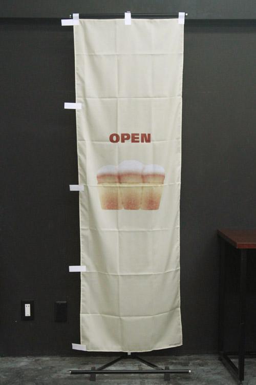 パン_カフェ_PAC448_CAFE_珈琲_コーヒー_coffee_のぼり旗