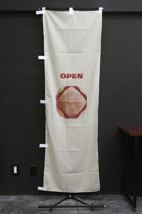 パン_カフェ_PAC449_OPEN(ブーランジェリー向け)_のぼり旗