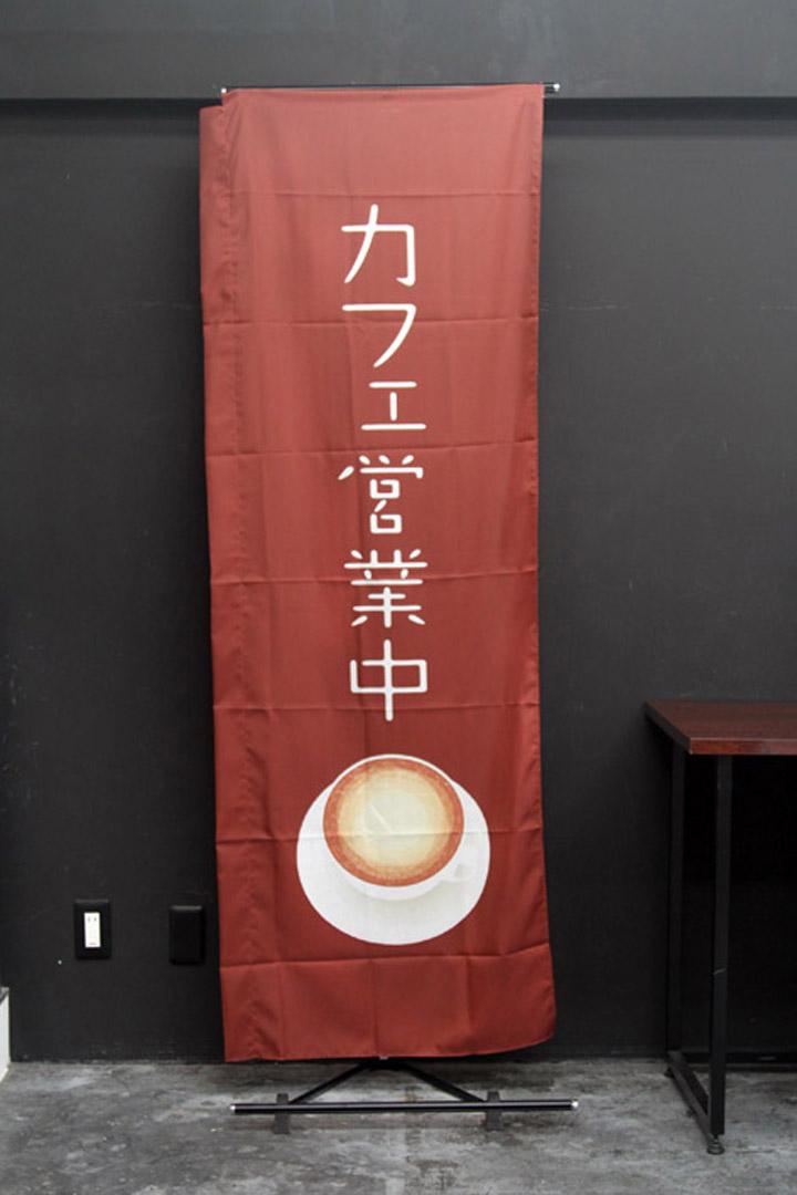 商品詳細_★★★_のぼり旗