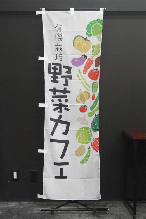パン_カフェ_PAC461_有機栽培_野菜カフェ_lunch_LUNCH_ランチ_カフェ_レストラン_洋食_のぼり旗