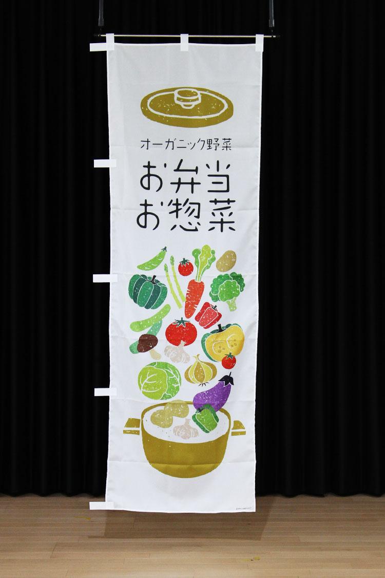 パン_カフェ_PAC466_★★★_のぼり旗