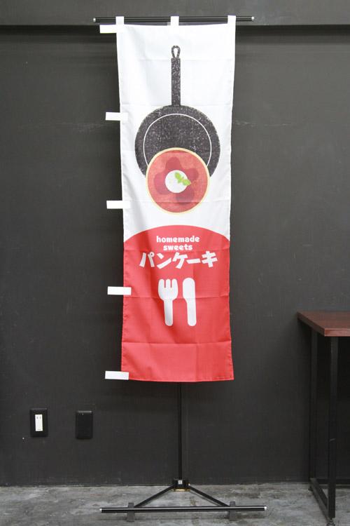 パン_カフェ_PAC475SS_パンケーキ_のぼり旗