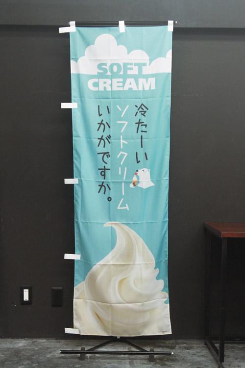 パン_カフェ_PAC477_ソフトクリーム_のぼり旗