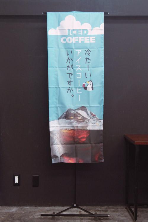 パン_カフェ_PAC479SSF_CAFE_珈琲_コーヒー_coffee_アイスコーヒー_のぼり旗