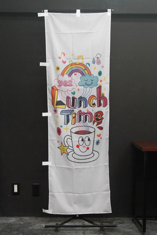 パン_カフェ_PAC491_<br /> lunch_LUNCH_ランチ_昼食_レストラン_洋食_のぼり旗