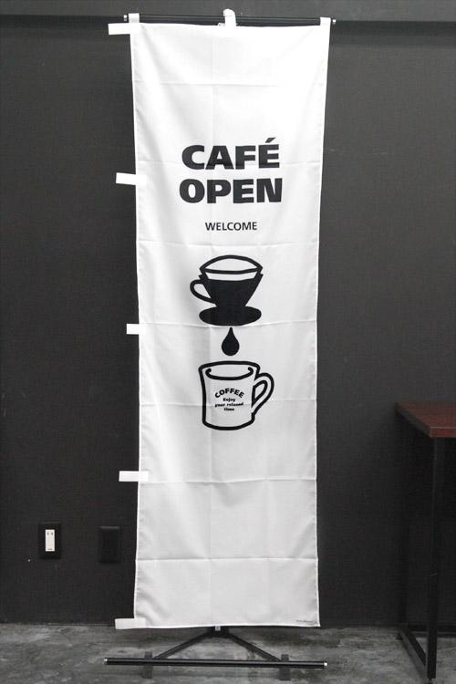 パン_カフェ_PAC492_CAFE_珈琲_コーヒー_カフェ_ドリップコーヒー_のぼり旗
