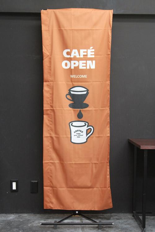 パン_カフェ_PAC493F_CAFEOPEN_のぼり旗