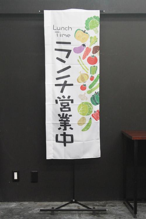 パン_カフェ_PAC502SSF_lunch_LUNCH_ランチ_昼食_レストラン_洋食_のぼり旗