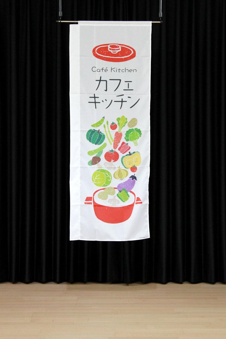 商品詳細_カフェ キッチン_のぼり旗