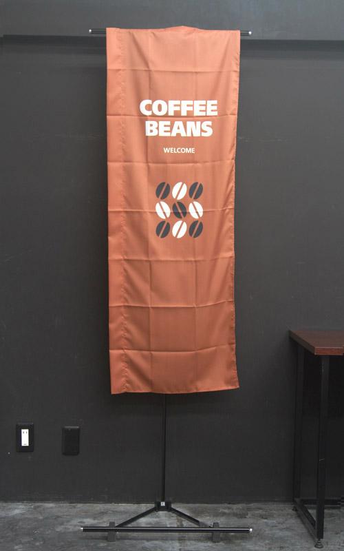 パン_カフェ_PAC515SSF_CAFE_珈琲_コーヒー_coffee_COFFEE_BEANS_のぼり旗