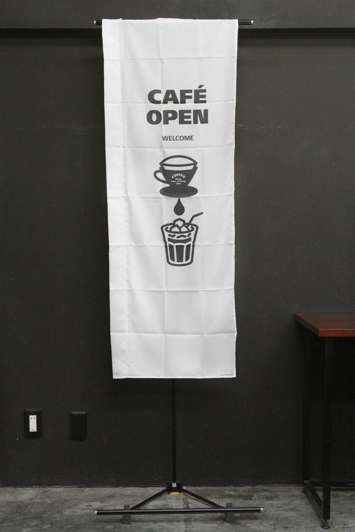 商品詳細_カフェ_喫茶店_アイスコーヒー_のぼり旗
