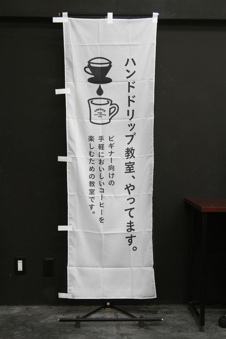 商品詳細_コーヒー_カフェ_喫茶店_のぼり旗