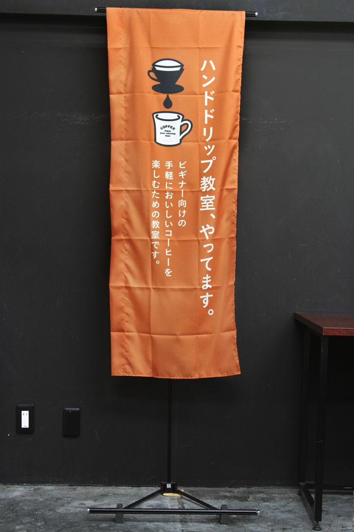 商品詳細_カフェ喫茶店_ハンドドリップ教室_のぼり旗