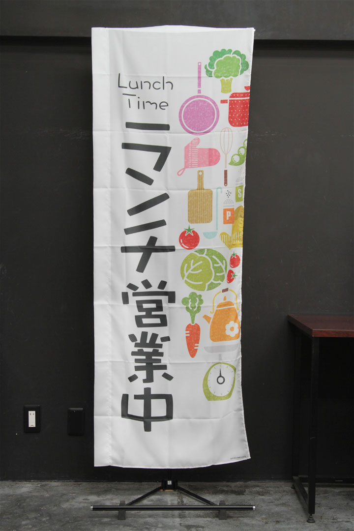 商品詳細_ランチ営業中_のぼり旗