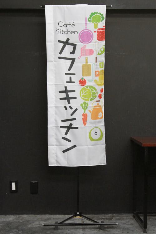商品詳細_カフェ_キッチン_のぼり旗