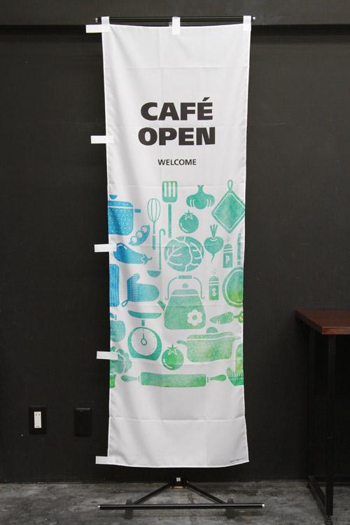 パン_カフェ_PAC526_CAFEOPEN_のぼり旗
