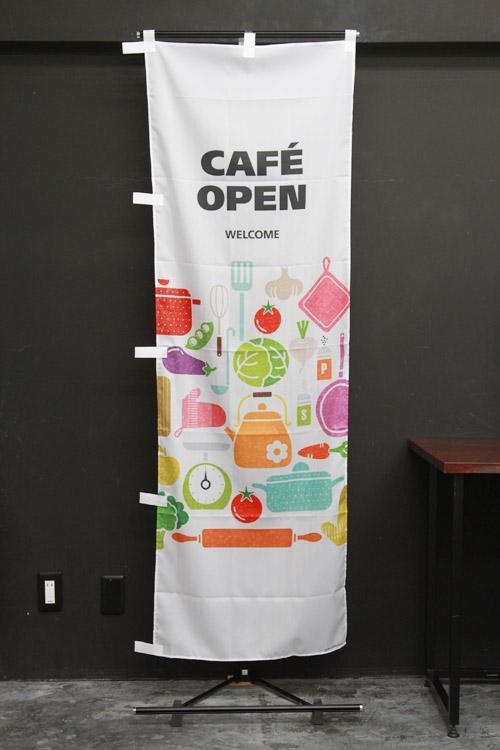 パン_カフェ_PAC528_CAFEOPEN_のぼり旗