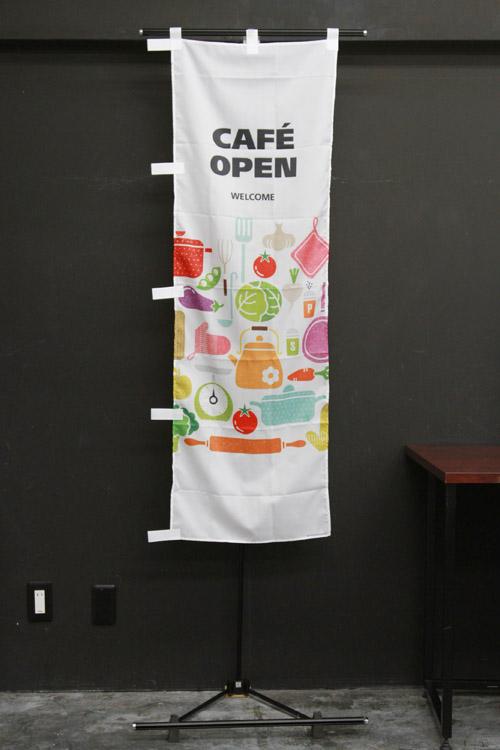 パン_カフェ_PAC528SS_CAFE OPEN_キッチン道具_のぼり旗