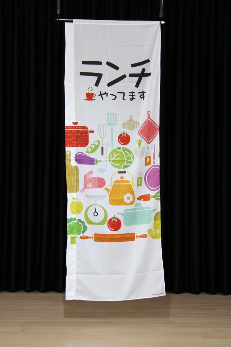 商品詳細_ランチ_のぼり旗