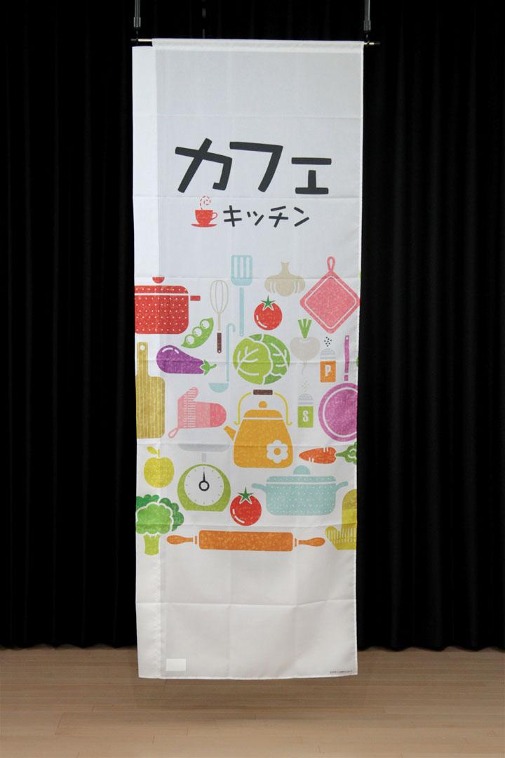 商品詳細_カフェキッチン_のぼり旗