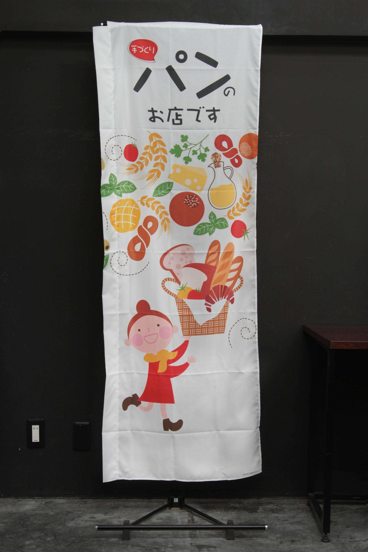 商品詳細_手づくりパン_のぼり旗