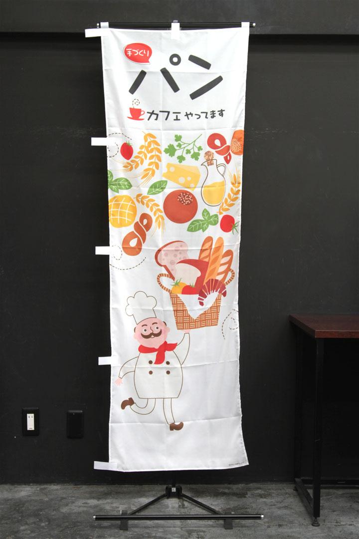 商品詳細_パンカフェ_のぼり旗