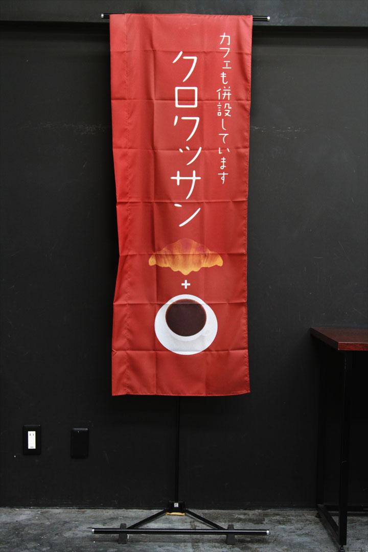 商品詳細_クロワッサン_コーヒー_カフェ_喫茶店_のぼり旗