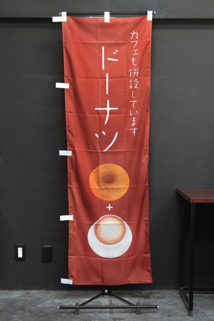 商品詳細_ドーナツ_カフェ_のぼり旗