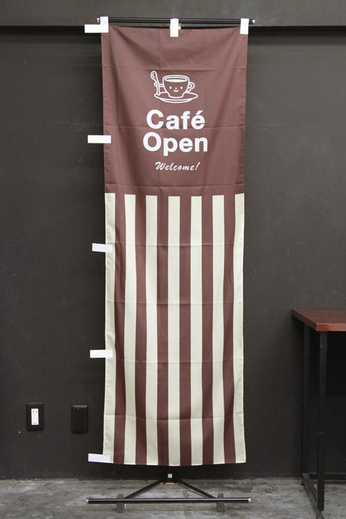 パン_カフェ_PAC606_CafeOpen_のぼり旗