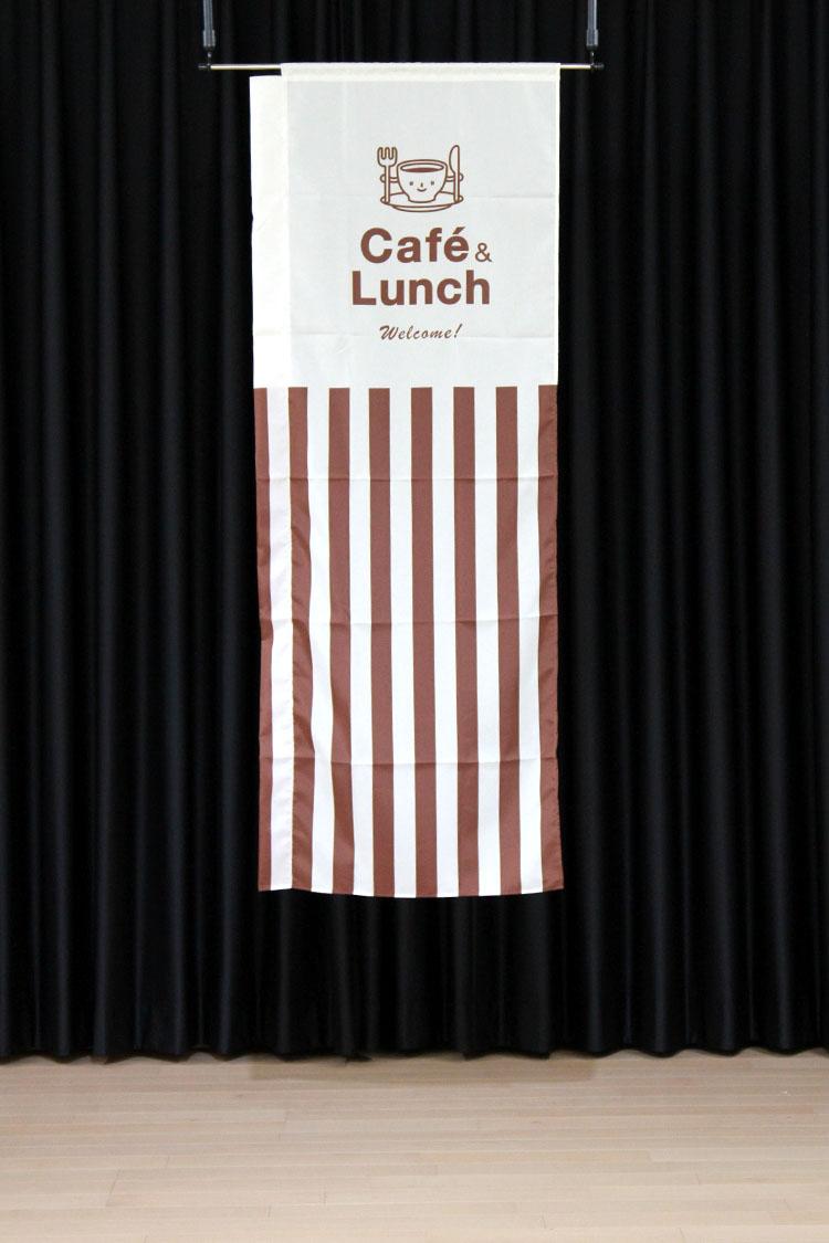 商品詳細_Cafe & Lunch(オーニングテント)(クリーム)_のぼり旗