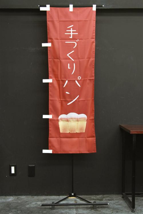 商品詳細_パン_手作り_のぼり旗