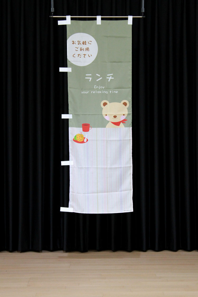 商品詳細_ランチ(お気軽にご利用ください)_のぼり旗