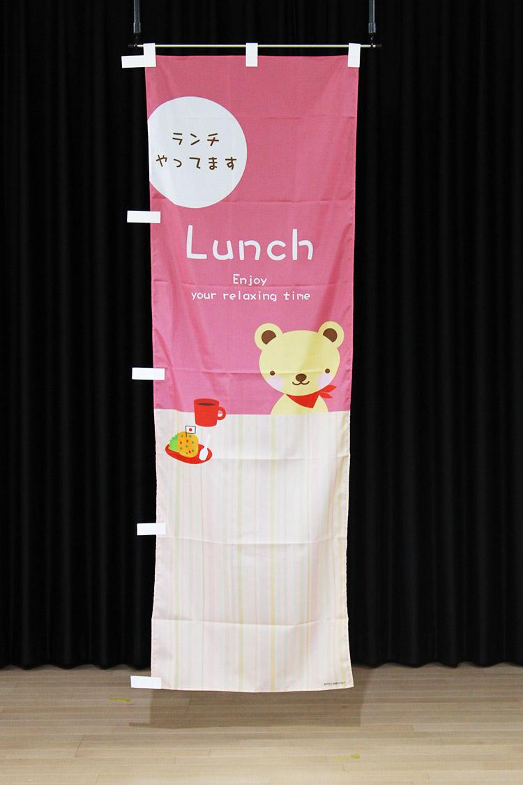 商品詳細_Lunch(ランチやってます)_のぼり旗