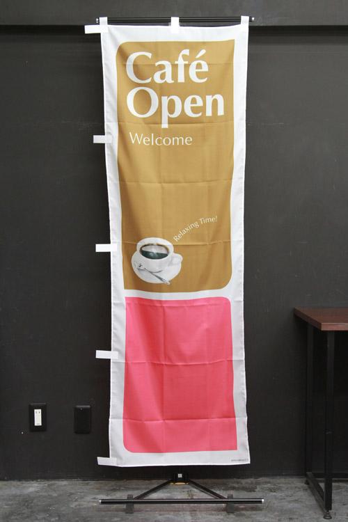 パン_カフェ_PAC725_CafeOpen_のぼり旗