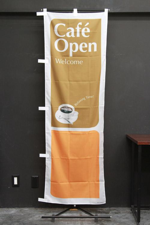 パン_カフェ_PAC727_CafeOpen_のぼり旗